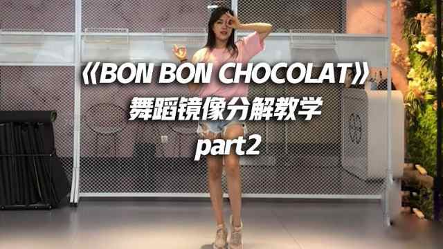《BonBonChocolat》舞蹈分解教学p2