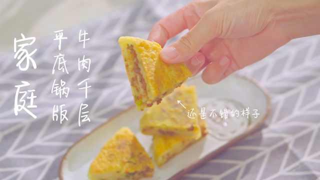 外焦里嫩,层层酥香的牛肉千层饼