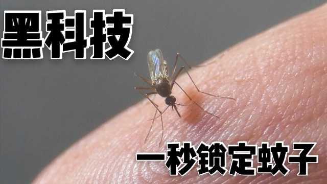黑科技:激光定位一秒锁定蚊子