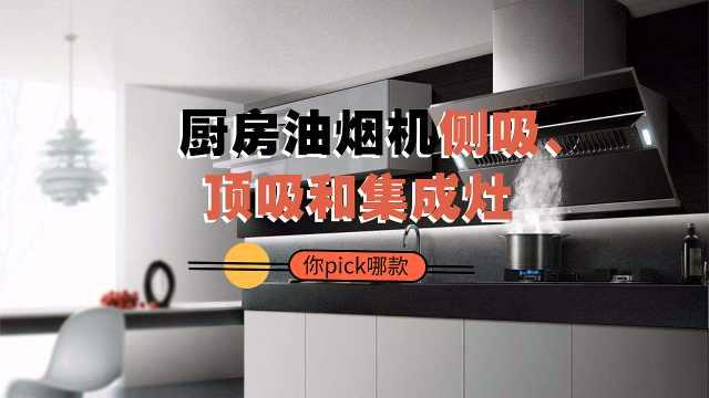 抽油烟机买哪一种最合适?