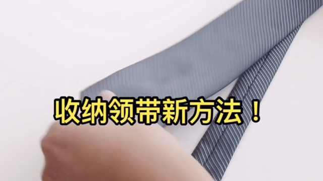 领带收纳的新方法!