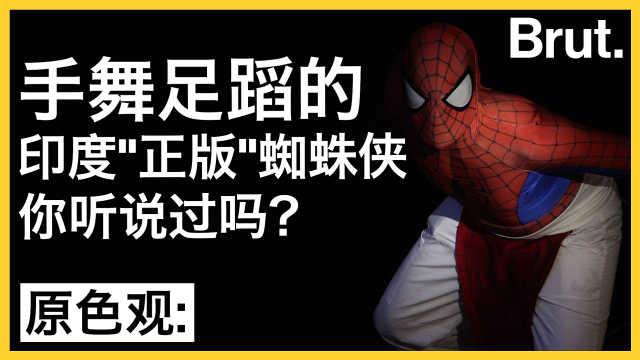 印度正版蜘蛛侠,你听说过吗?