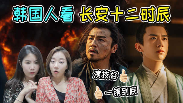 韩国人第一次看《长安十二时辰》
