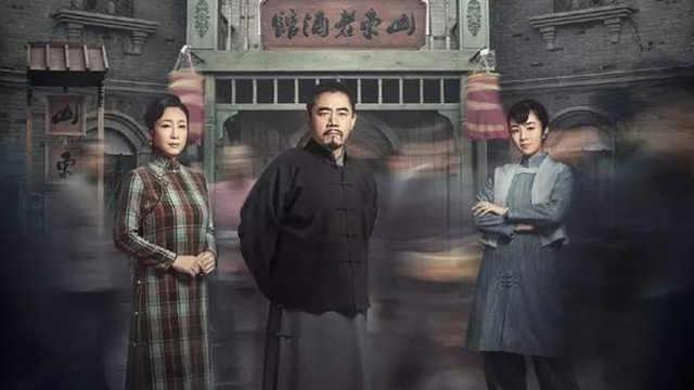 《老酒馆》陈宝国等老戏骨飙演技