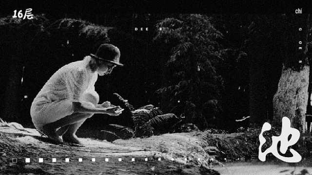 16层乐队单曲《池》MV