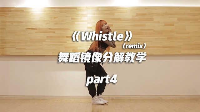 《Whistle》舞蹈镜像分解教学part4