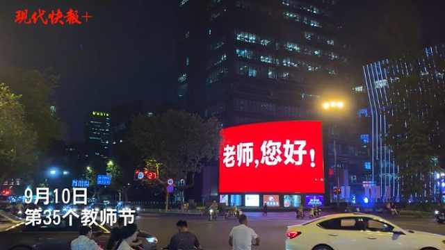 """南京多处地标亮灯""""老师,您好"""""""