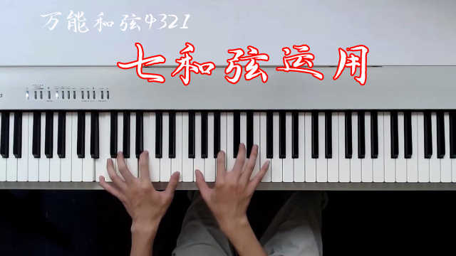 【钢琴】万能和弦4321的七和弦运用