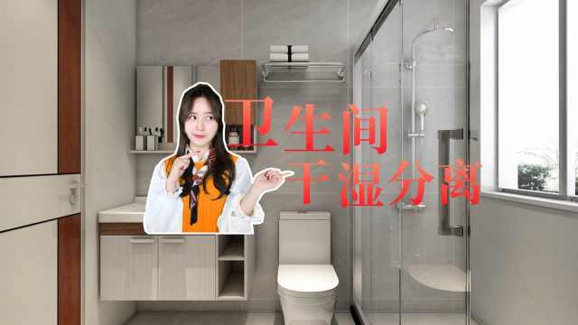 卫生间怎么做干湿分离?