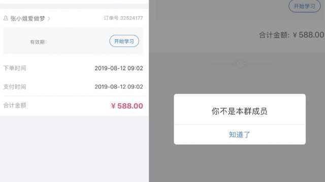 女子588元参加网课:怀疑虚假宣传