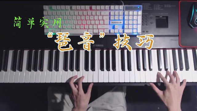 钢琴琶音的技巧,让你弹奏更加炫酷
