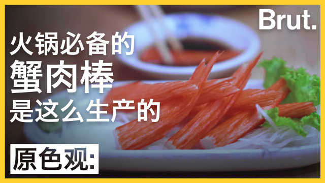 火锅必点的蟹肉棒是怎么做出来的?