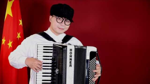 《我和我的祖国》——手风琴版