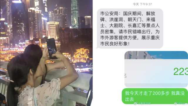 重庆多宠游客?短信提醒市民错峰行