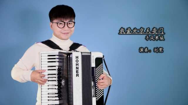 《我爱北京天安门》——手风琴版