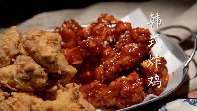 好吃到舔手指的韩式炸鸡