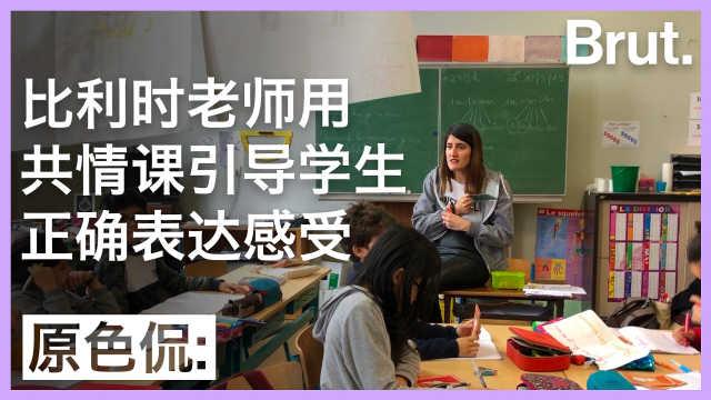 老师用共情课引导学生正确表达感受