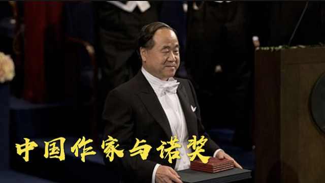 中国作家与诺奖:重温莫言诺奖致辞