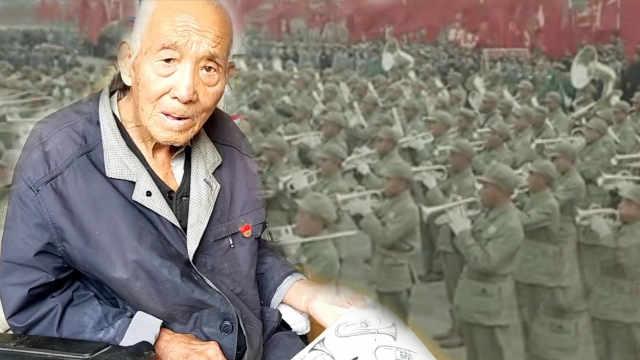 战斗员转号兵,92岁老人忆开国大典