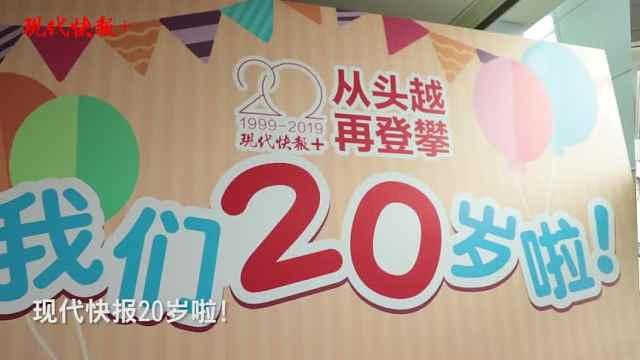 现代快报20岁生日Party嗨翻南京城