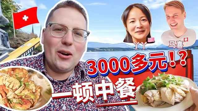 在欧洲吃一顿中国菜要花多少钱?