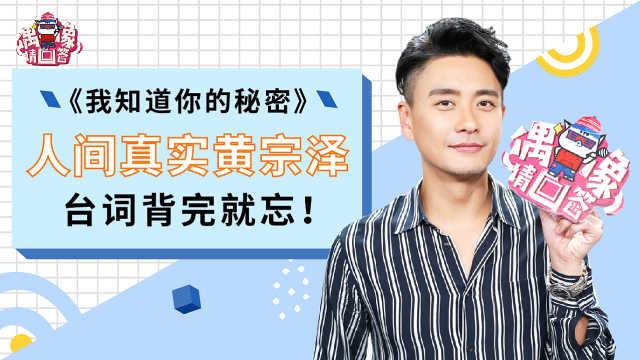 黄宗泽专访:我台词演完就还给导演