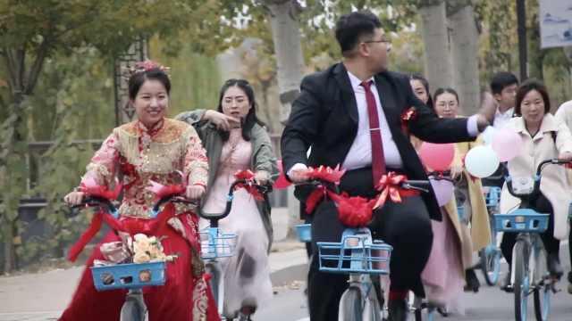 新人骑共享单车迎亲,横穿整个县城
