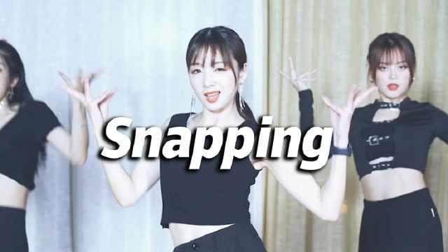 什么舞团翻跳《Snapping》魅力四射