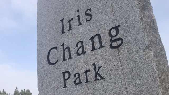 张纯如去世15年,美国落成纪念公园