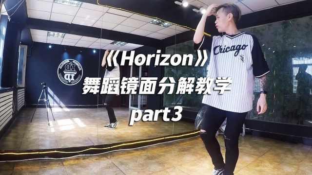 《Horizon》舞蹈镜面分解教学p3