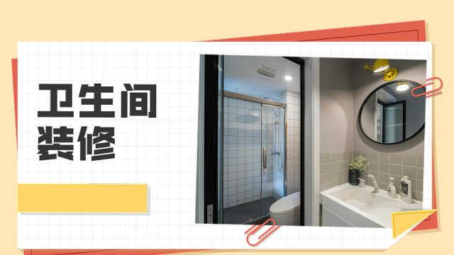 4套超实用的卫生间设计方案