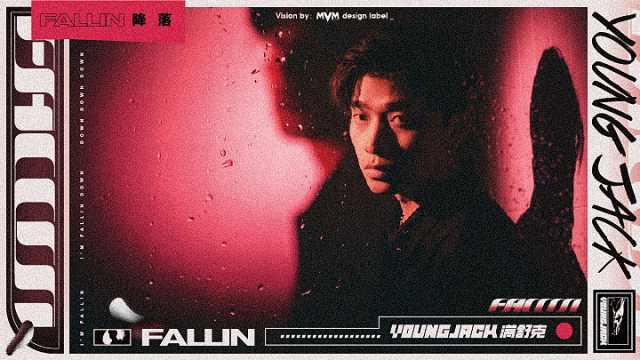满舒克《FALLIN》MV