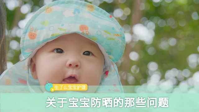 关于宝宝防晒的那些问题