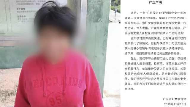妇联为遭性侵少女发声,帮入读学校
