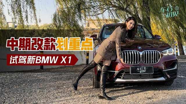 中期改款划重点,晓敏试驾新BMWX1