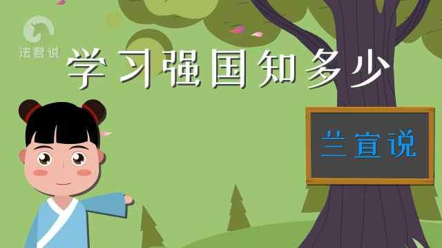 """兰宣说:""""学习强国""""知多少?"""