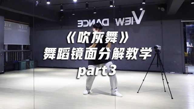 王一博《吹灰舞》舞蹈分解教学p3