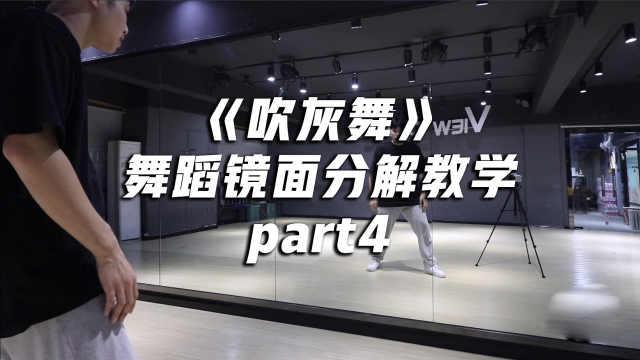 王一博《吹灰舞》舞蹈分解教学p4
