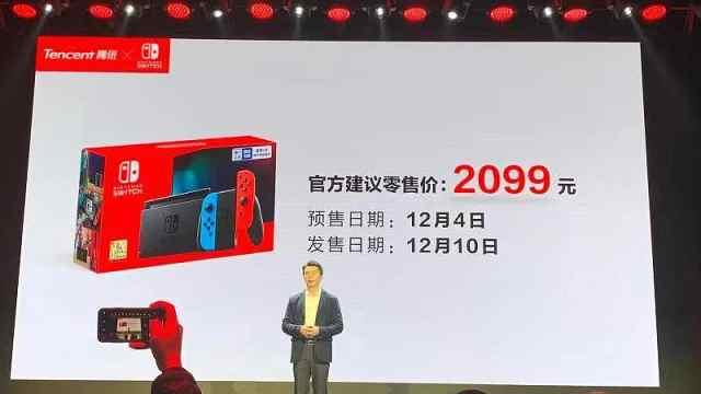 任天堂国行Switch开卖,定价2099元