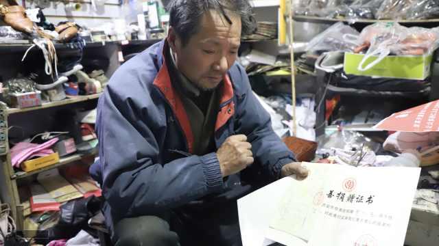 7旬修鞋匠匿名捐款14年,原因泪目