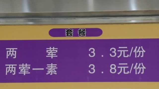 2019良心高校食堂:两荤一素3块8