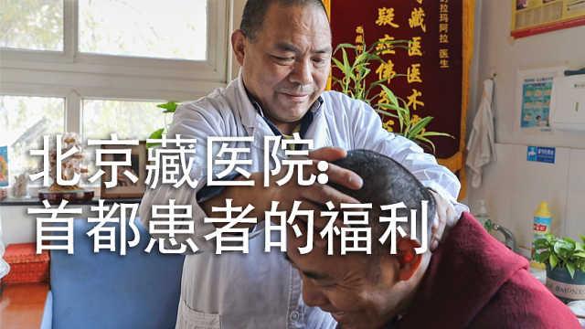 北京藏医院,首都患者的福利