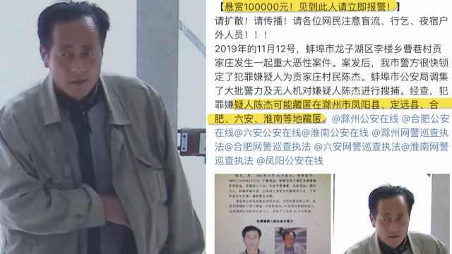蚌埠杀人嫌犯在逃,警方锁定5地缉凶