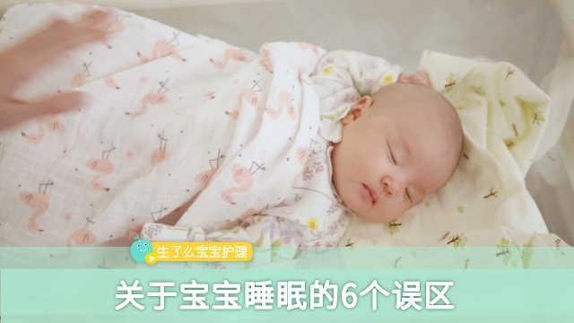 宝宝白天睡太多,晚上睡不着?
