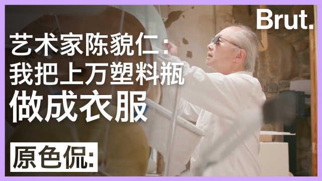 华人艺术家将9万个塑料瓶做成衣服