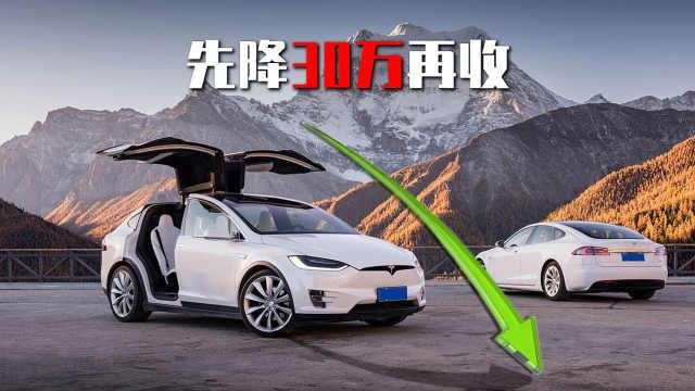 新能源二手车遇冷:先降30万再收