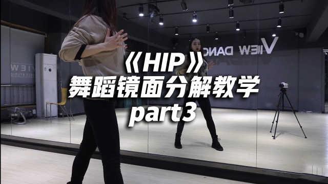 Mamamoo《HIP》舞蹈镜面分解教学p3