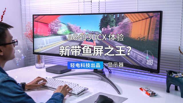 AOC爱攻AG493UCX体验