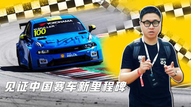 领略领克速度,见证中国赛车新历史