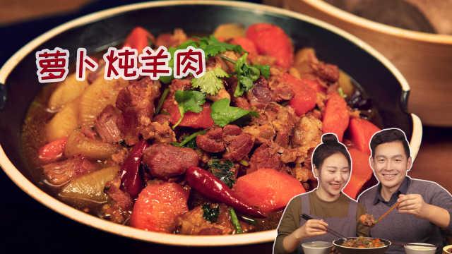 教你做最适合冬天吃的萝卜炖羊肉